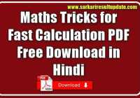 Maths Tricks for Fast Calculation PDF Free Download in Hindi