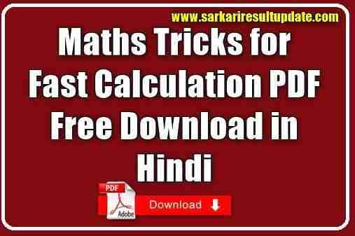 Maths Tricks Fast Calculation Pdf