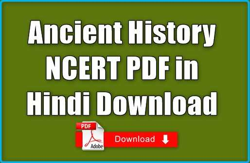 Ancient History NCERT PDF in Hindi Download