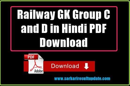 Railway GK Group C and D in Hindi PDF Download