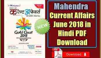 CTET Notes in Hindi Language Paper-1 and Paper-2 PDF Download