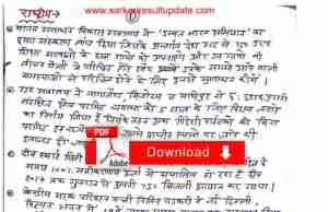 Handwritten Current Affairs April 2018 in Hindi PDF Download