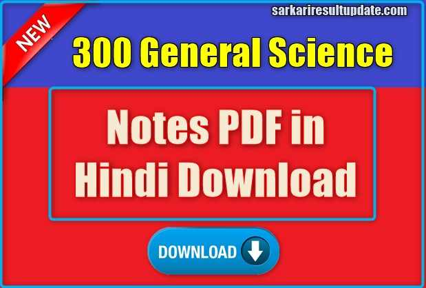 300 General Science Notes PDF in Hindi Download