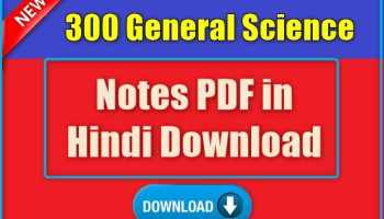 1000 Science Gk Questions and Answer PDF Download