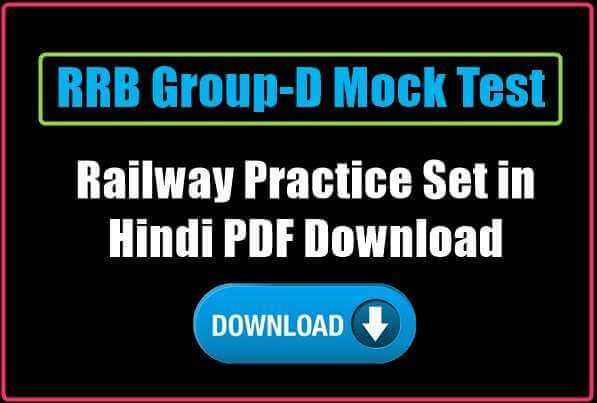 Railway Practice Set in Hindi PDF Download