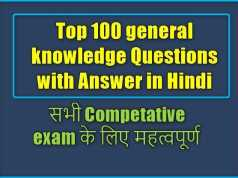 Top 100 general knowledge Questions with Answer in Hindi