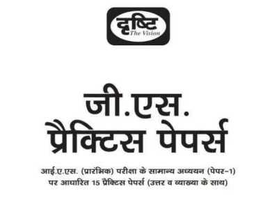 Drishti GS 15 Practice Set in Hindi PDF Download