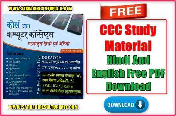 CCC Study Material PDF in Hindi And English Free Download
