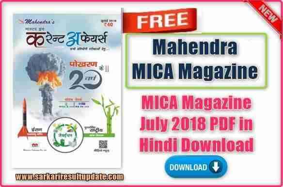 Mahendra MICA Magazine July 2018 PDF in Hindi Download