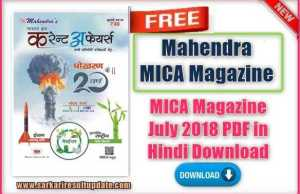 Mahendra MICA Magazine July 2018 PDF in Hindi Download