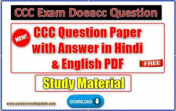 Doeacc Ccc Question Paper With Answers Pdf 2015