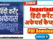 Important Current Affairs June 2018 in Hindi PDF Download