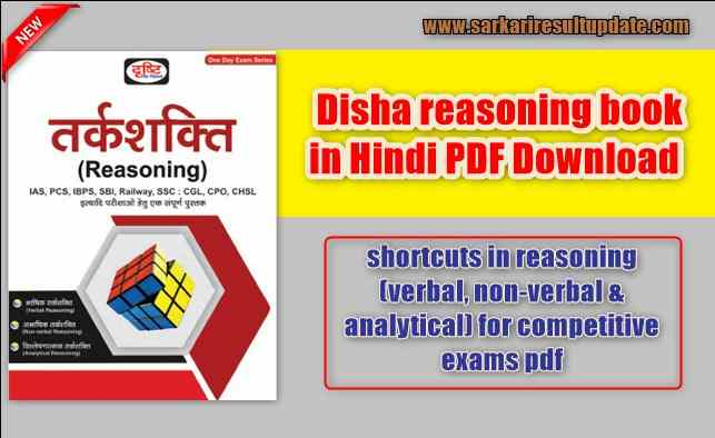 Latest*] Reasoning PDF : Disha reasoning book in Hindi PDF