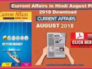 Current Affairs in Hindi August PDF 2018 For UPSC Download
