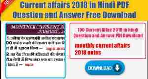 Current affairs 2018 in Hindi PDF Question and Answer Free Download