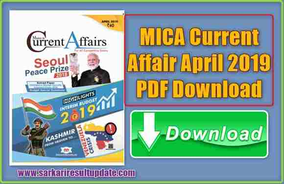 MICA April Current Affairs 2019 in English PDF Download