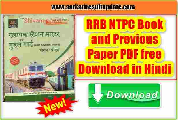 RRB NTPC Book and Previous Paper PDF free Download in Hindi