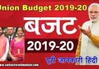 Union Budget 2019 - 20 in Hindi PDF