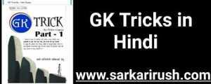 GK Tricks in Hindi book PDF by Nitin Gupta