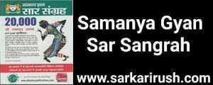 Samanya Gyan PDF 20000+MCQ's in Hindi download