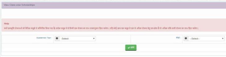 Shiksha Portal Schemes Criteria By Class