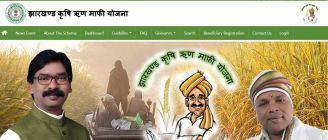 loan maafi jharkhand
