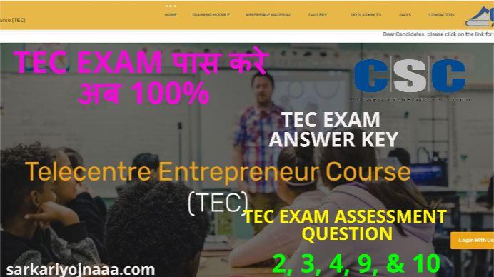 TEC Exam Answer Key