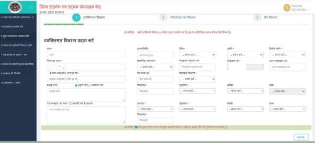 UP Swrojgar Online Form