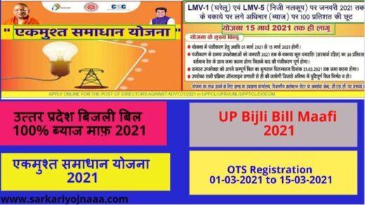 UP Bijli Bill Maafi 2021