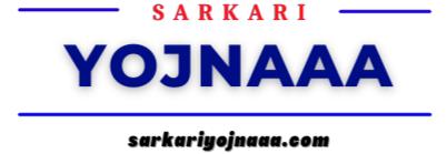 सरकारी योजना | Sarkari Yojana | Digital Seva Service