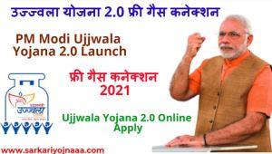 Ujjwala Yojana 2.0 Online Apply