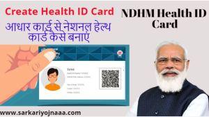 Health ID Card Create