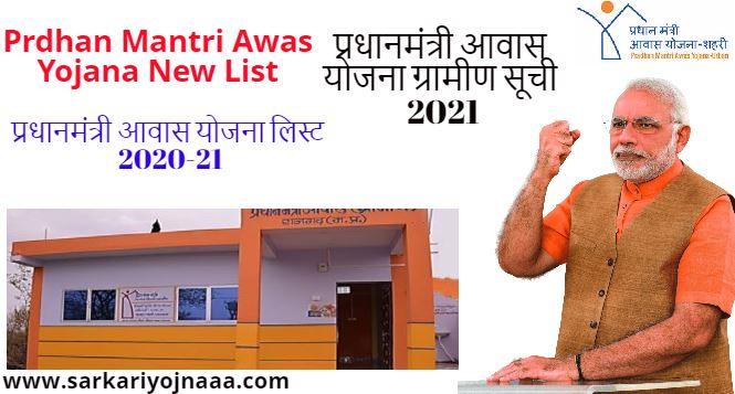 प्रधानमंत्री आवास योजना लिस्ट 2020-21