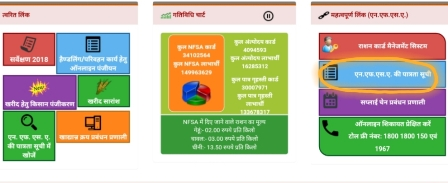 UP Ration Card portal