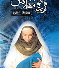maryam-muqaddas