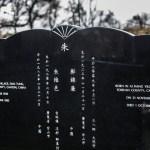 joined black memorial stone