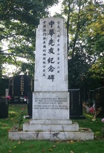 Everton Cemetery Chinese memorial