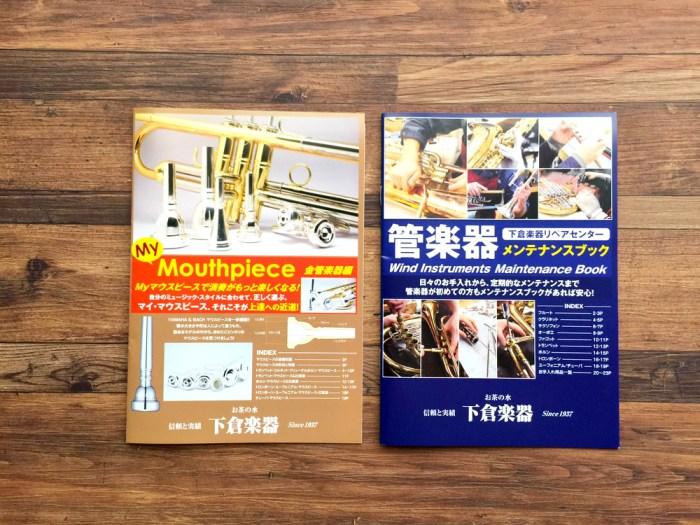 下倉楽器管楽器冊子