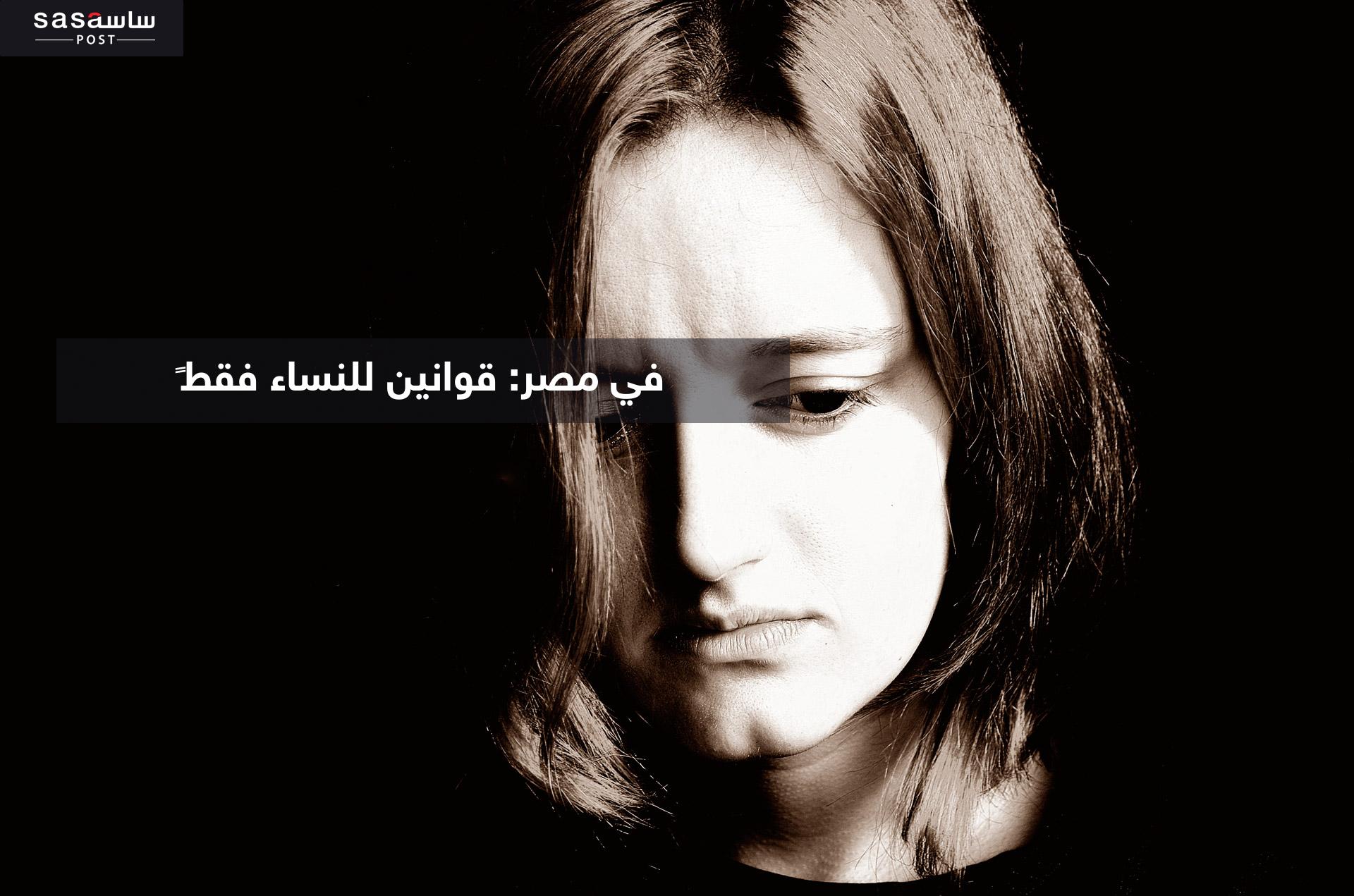في مصر: قوانين للنساء فقط - ساسة بوست