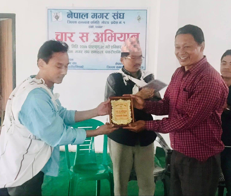 """नेपाल मगर संघ मोरंग जिल्ला समन्वय समितिको """"चार- स"""" अभियान सम्पन्न"""