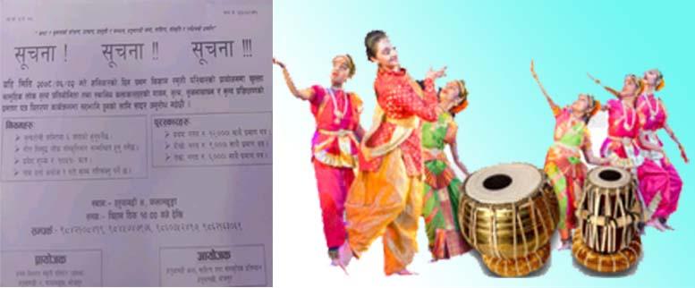 हतुवागढीमा सामूहिक लोक नृत्यु प्रतियोगिता हुँदै, असोज एक गते सम्म नाम दर्ता गरिसक्नु पर्ने