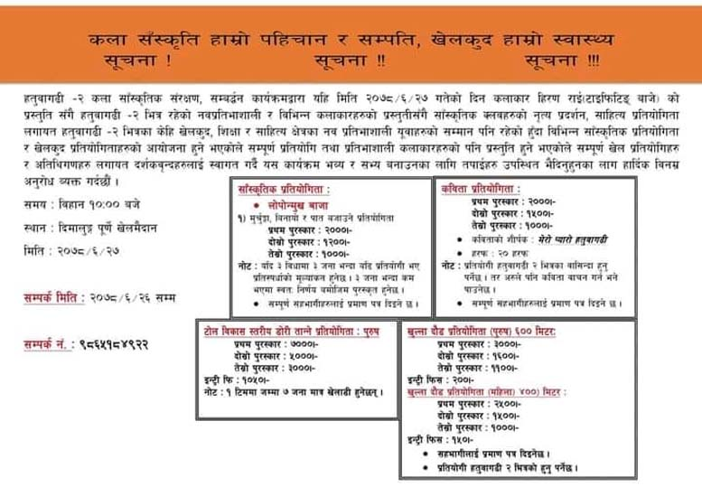 भोजपुरको हतुवागढी २ दिमालुङ्ग खेल मैदानमा कला, साहित्य तथा खेलकुद प्रतियोगिता हुँदै