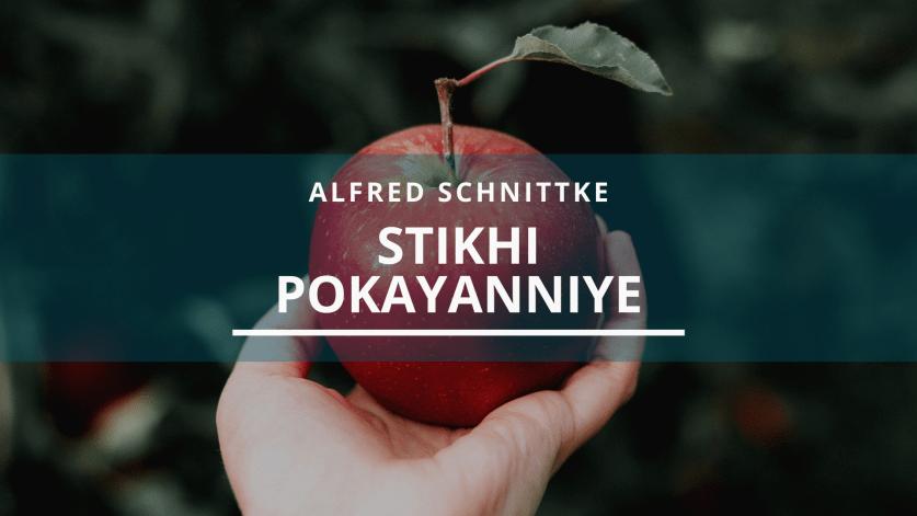 Alfred Schnittke: Stikhi Pokayanniye