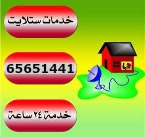ستلايت الفروانية الكويت