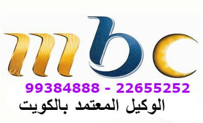 وكيل معتمد ام بي سي mbc بالكويت