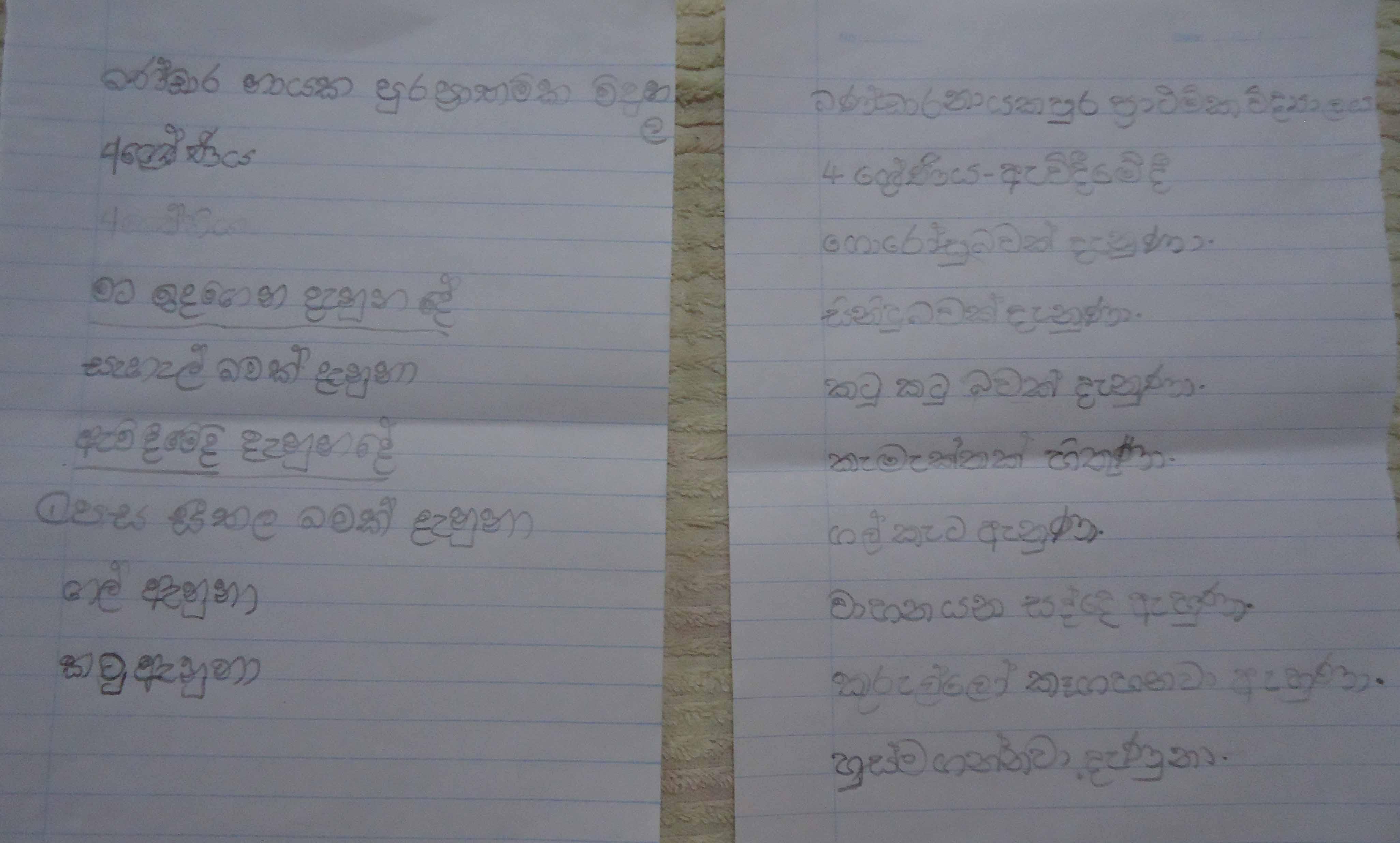 Feedback from students-WP GM Bandaranayakepura Primary School, Kirindiwela (2)