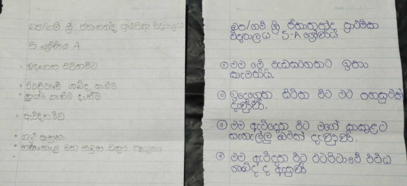 Students feedback - WP GM Radavana Sri Jinananda Primary School (3)