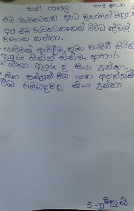 Sati Pasala at Dharmashoka Vidyalaya, Maharagama-feedback (3)