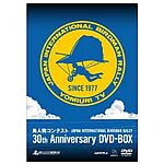 鳥人間コンテスト30周年DVD