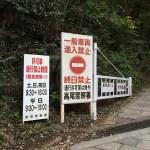 高尾山(1号路入口)